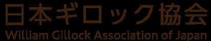日本ギロック協会 - William Gillock Association Of Japan